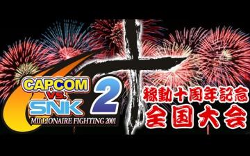 [CvS2] Les 10 ans de CvS2, Ganbatte Yamazaki ! (Update Cast avec BAS, Yamazaki et Frionel)
