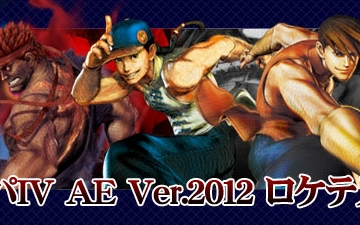 SSF4AE ver.2012, les dates des locations tests