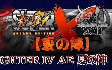SSF4AE X Tougeki: Natsu no Jin (Résultats et Vidéos – 28/08/2011) [Update]