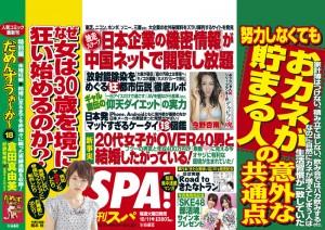 Umehara Daigo interviewé par SPA! magazine