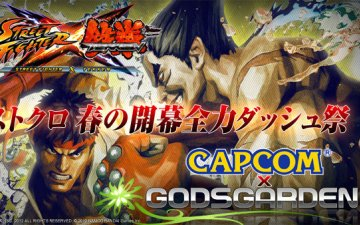 Capcom X GodsGarden : Street Fighter X Tekken (Streaming LIVE – 30/03/2012)